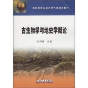 高教 古生物学与地史学概论