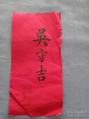 (夹5)清代 老拜帖  吴守吉 ,字述德号嚞夫,尺寸19*9cm