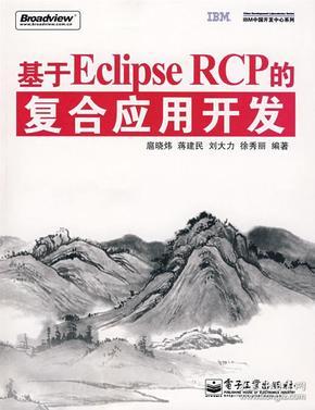 《基于Eclipse RCP的复合应用开发》