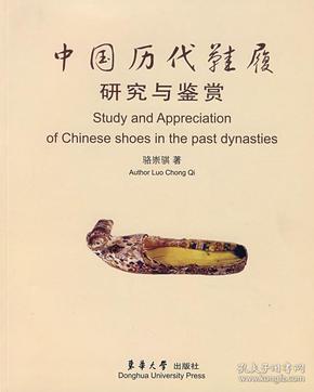 中国历代鞋履研究与鉴赏