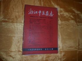 浙江中医杂志1959.5
