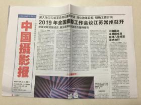 中国摄影报 2019年 3月22日 星期五 第23期 总第2986期 本期16版 邮发代号:1-126
