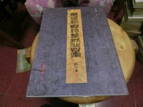 黄博勇书法篆刻作品集(壹) 签名本 S2