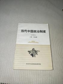当代中国政治制度(试用本)