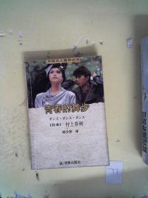 青春的舞步:外国名人新作丛书