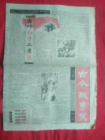 报纸:古今故事报(试刊第三期)