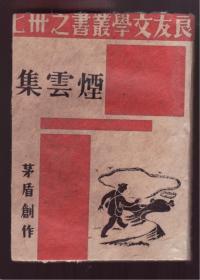 新文学《烟云集》茅盾著 ?#21152;?#25991;学丛书 1940年印