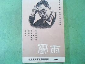 话剧节目单:雷雨(北京人艺,1989韩善续,濮存昕)