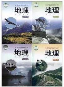 湘教版初中地理教材 全套4本