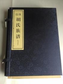 《汶邑胡氏族谱 民国八年》