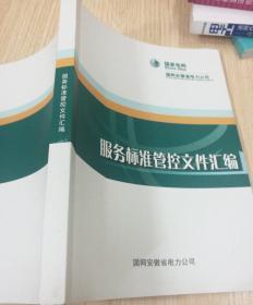 服务标准管控文件汇编(国家电网)
