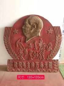 文革时期铝制毛主席像牌子尺寸如图 运费自理hbq
