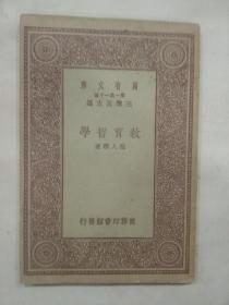 民国20年4月初版   万有文库  教育哲学