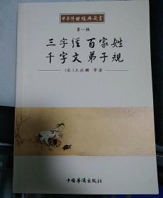 三字经 百家姓 千字文 弟子规(中华传世经典藏书)