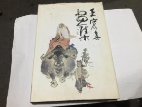 王宏喜畫集(8開精2000年1印 )