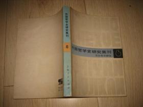 外国哲学史研究集刊(6) 东方哲学研究