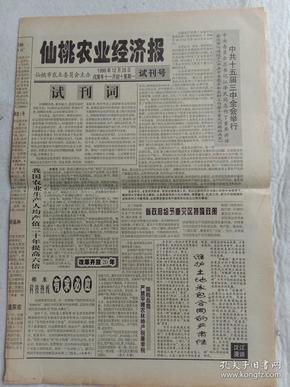 仙桃农业经济报试刊号