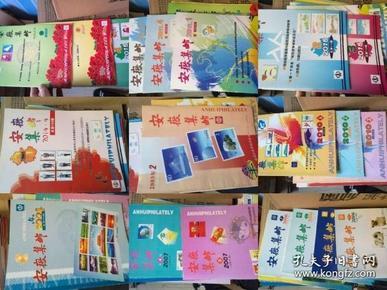 安徽集邮杂志