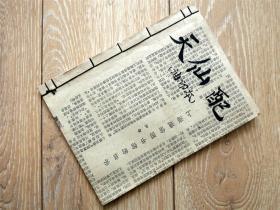 手抄本收藏190412-70年代云南民间电影歌曲全集-天仙配油印本