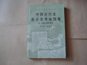 中国古代史教学参考地?#25216;?#38468;:中国古今地名对照表)