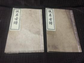 古棋谱(刻本两册)