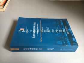 东京审判的国际关系:国际政治中的权力和规范