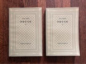 乔治·艾略特《米德尔马契》(项星耀译,人民文学出版社1987年一版一印)
