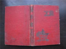 50年代工农布面日记---有毛主席像,有山西省百货公司各科室、商场批发部门市部、各分公司支公司的地址和电话
