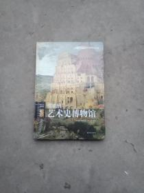 维也纳艺术史博物馆  16开精装全新未拆封