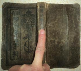 民国、【新式音注国语学生字典】、超厚一册。