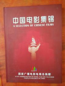 中国电影集锦