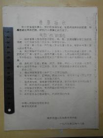 """文革【关于""""改""""的报告】南京市聋人红色造反司令部1967年"""
