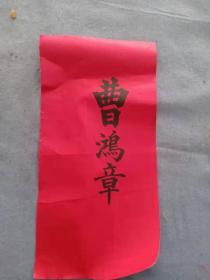(夹5)清代 老拜帖  曹鸿章 ,字文阁,尺寸19*9cm