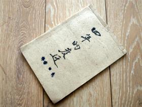 手抄本收藏190414-1961-64年腾冲县上门女婿婚姻心路历程回忆录