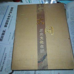 历史文化名城——大同(邮册)