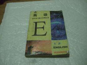 初中学习能力自测丛书 英语