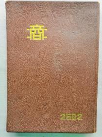 1942年 二战期间《第31回 京都市立第二商业学校 卒业记念写真帖》精装一册全!