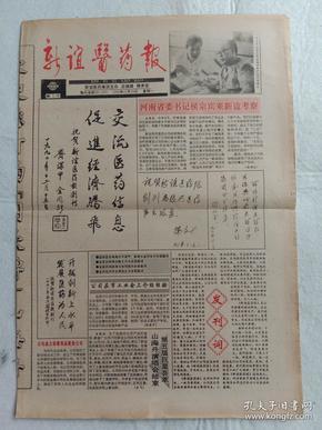 新谊医药报创刊号