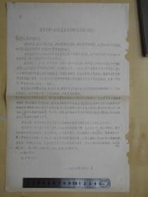 文革【1967年,南京市聋人红色造反司令部发言稿(草稿)】