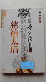 中国皇帝皇后传百传秘极:慈禧太后  朱学勤  主编 远方出版社 9787805957715