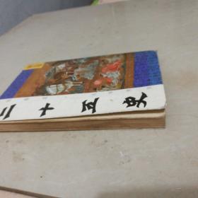 (绘画本)二十五史(故事精华)【第五卷】、