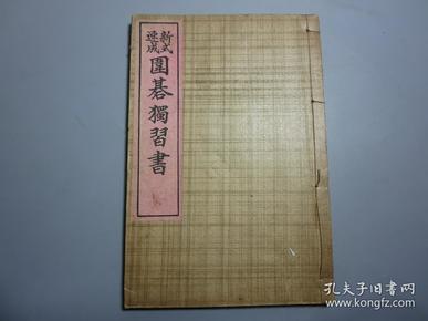 日文原版  围棋  新式速成《围棋独习书》1册全   昭和二年(1927年)