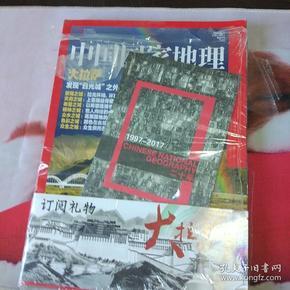 《中国国家地理》杂志 大拉萨特刊   筐60
