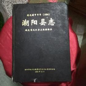潮阳县志(清光绪甲申年1884)精装本墙柜四层
