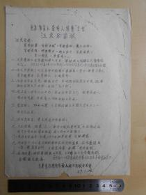 文革【南京市盲人聋哑人协会汪主任罪状】毛泽东思想南京聋人红卫兵联合总部
