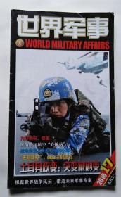 世界军事(2016年9月上 第17期)