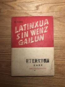 倪海曙《拉丁化新文字概论》(时代出版社1949年再版)