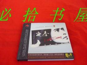 德国黑胶CD 齐秦   附:唱词一本 此商品只能发快递不能发挂刷