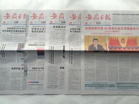 """安徽日报2018年12月14、15、17、18、19日""""五件套""""特卖惠【庆祝改革开放40周年】"""