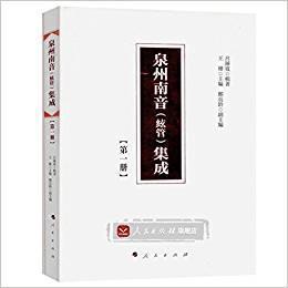 泉州南音(絃管)集成(1--15册)